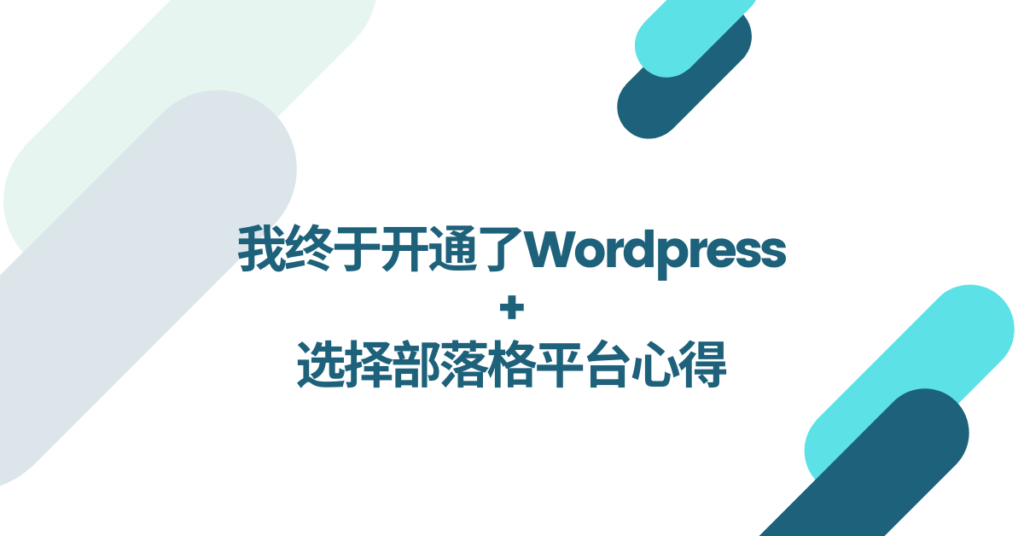 那么多 部落格平台 我为什么我选择了 WordPress?