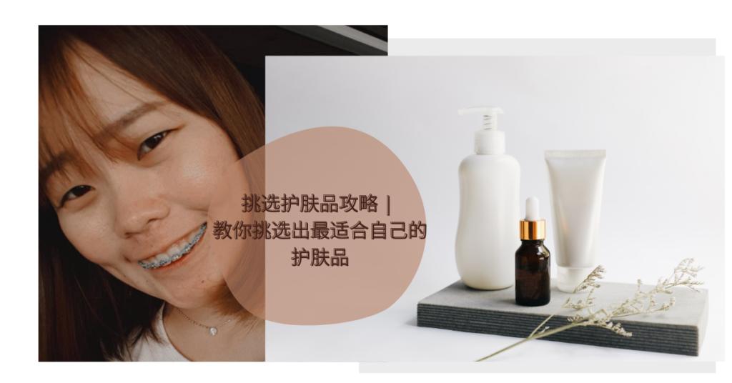 挑选护肤品攻略 教你挑选出最适合自己的一套护肤产品