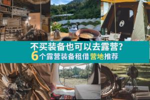 马来西亚6个露营装备租借营地推荐
