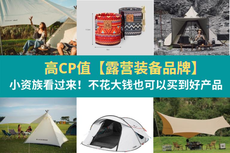 高CP值【露营装备品牌】