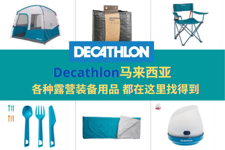 decathlon马来西亚 露营用品