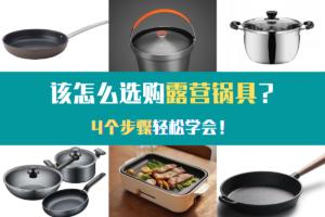 新手该怎么选择露营锅具呢?