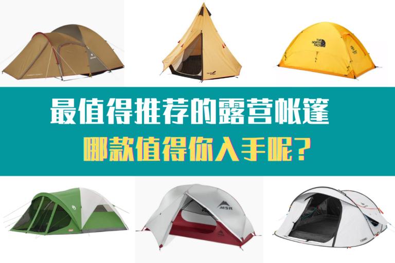最值得推荐的露营帐篷